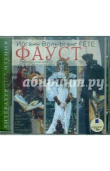 Купить аудиокнигу: Иоганн Вольфганг Гёте. Фауст (трагедия, читает Прудовский И., на диске)