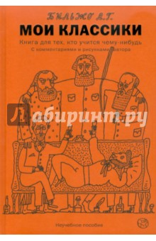 Мои классики - Андрей Бильжо