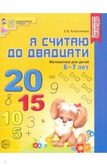 Я считаю до двадцати. Математика для детей 6-7 лет ФГОС ДО - Елена Колесникова