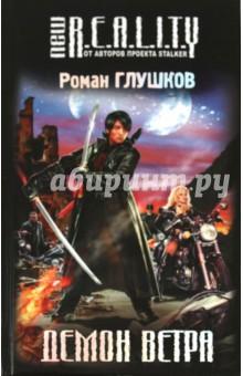 Демон ветра - Роман Глушков