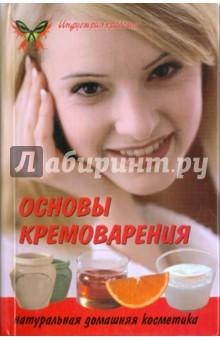 Основы кремоварения: натуральная домашняя косметика - Светлана Граврова
