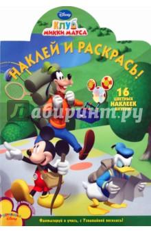 Наклей и раскрась Клуб Микки Мауса (№ 1173)