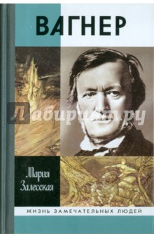 Вагнер - Мария Залесская