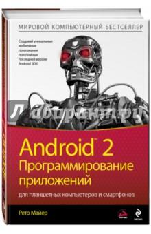 Android 2. Программирование приложений для планшетных компьютеров и смартфонов - Рето Майер