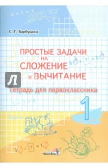 Простые задачи на сложение и вычитание: тетрадь для первоклассника - Светлана Барбушина