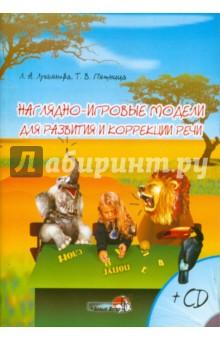 Наглядно-игровые модели для развития речи (+ CD) - Лукьянова, Пятница