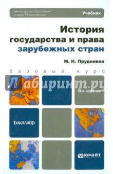 История государства и права зарубежных стран - Михаил Прудников