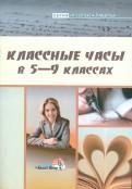 Алекса, Дубовская – Классные часы в 5-9 классах. Пособие для педагогов общеобразовательных учреждений обложка книги