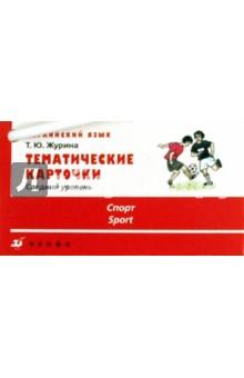 Тематические карточки. Средний уровень Спорт - Татьяна Журина
