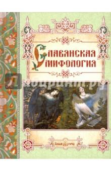 Светлана Лаврова - Славянская мифология обложка книги