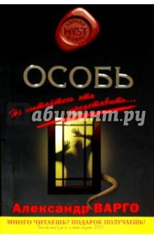 Особь - Александр Варго