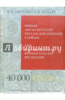 Новый англо-русский, русско-английский словарь. 40 000 слов и выражений - Владимир Мюллер