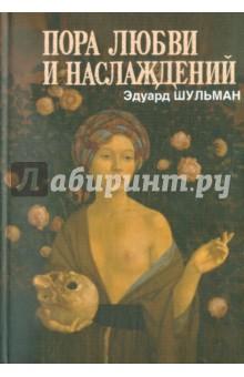 Пора любви и наслаждений, или Где кончается документ - Эдуард Шульман