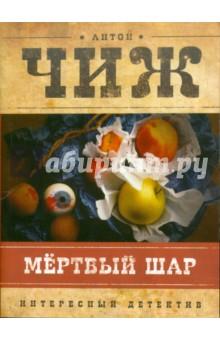 Мертвый шар - Антон Чиж