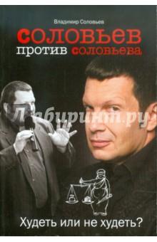 Соловьев против Соловьева. Худеть или не худеть? - Владимир Соловьев