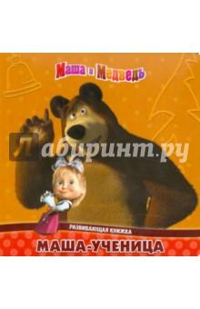 Маша-ученица. Маша и Медведь. Развивающая книжка - О. Кузовков