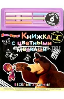 Веселые задания. Маша и Медведь. Книга с цветными мелками