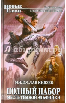 Полный набор. Месть темной эльфийки - Милослав Князев