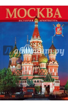 Альбом «Москва». История и архитектура - Татьяна Вишневская
