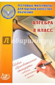 Алгебра. 8 класс. Тестовые материалы для оценки качества обучения - Гусева, Пушкин, Рыбакова