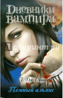 Дневники вампира. Темный альянс - Лиза Смит