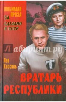 Вратарь республики - Лев Кассиль