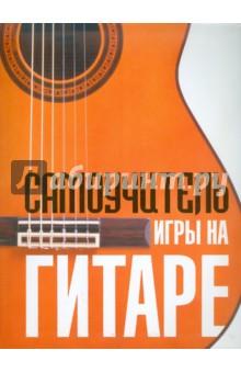 Самоучитель игры на гитаре - Фредерик Ноуд
