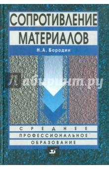 Сопротивление материалов - Н. Бородин
