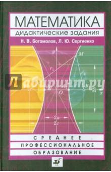 Математика. Сборник дидактических заданий - Богомолов, Сергиенко