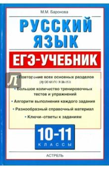 Русский язык. ЕГЭ-Учебник. 10-11 классы - Марина Баронова