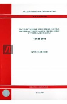 ГЭСН 81-02-Пр-2001. Приложения