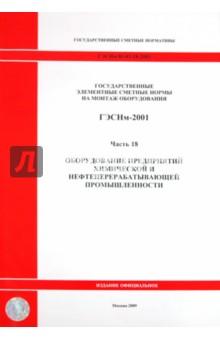 ГЭСНм 81-03-18-2001. Ч18. Оборудование предприятий химической и нефтеперерабатывающей промышленности