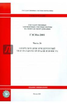 ГЭСНм 81-03-26-2001 Часть 26. Оборудование предприятий текстильной промышленности