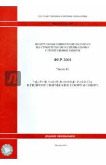 ФЕР 81-02-41-2001. Часть 41 Гидроизоляционные работы в гидротехнических сооружениях