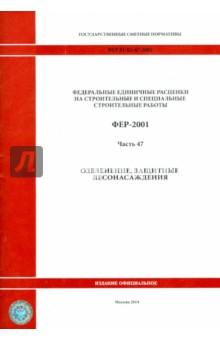ФЕР 81-02-47-2001. Часть 47. Озеленение. Защитные лесонасаждения