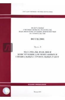 ФССЦ 81-01-2001. Часть 5. Материалы, изделия и конструкции для монтажных работ