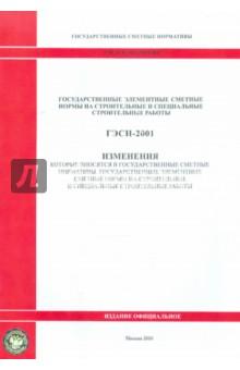ГЭСН 81-02-2001-И3 Изменения