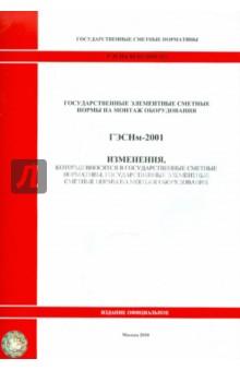 ГЭСНм 81-03-2001-И2. Изменения, которые вносятся в государственные сметные нормативы