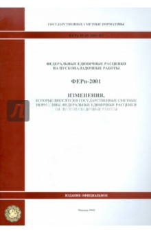 ФЕРп 81-05-2001-И2. Изменения, которые вносятся в государственные сметные нормативы