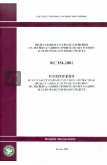 ФСЭМ 81-01-2001-И1. Изменения в государственные сметные нормативы. Федеральные сметные расценки