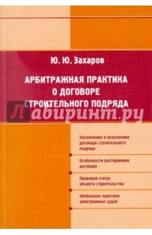 Арбитражная практика по договорам строит подряда - Юрий Захаров