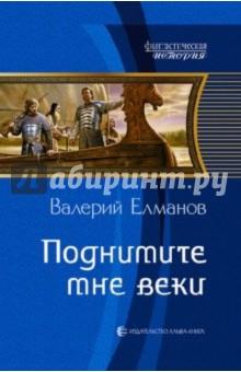 Поднимите мне веки - Валерий Елманов
