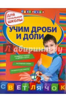 Учим дроби и доли: для начальной школы - Галина Дорофеева