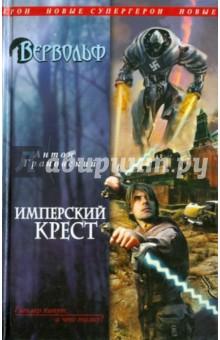 Вервольф. Имперский крест - Антон Грановский