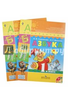 Климанова, Макеева: Азбука. 1 класс. Учебник для общеобразовательных учреждений. В 2-х частях (+CD) ФГОС