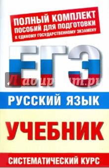Русский язык. ЕГЭ-Учебник - Марина Баронова