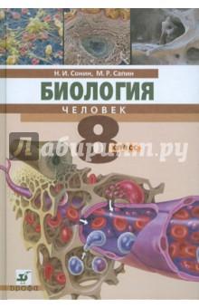 Биология 8 класс сонин сапин учебник читать онлайн