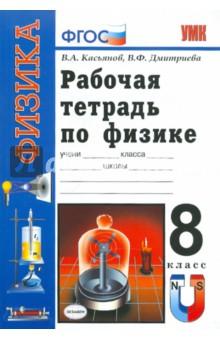 Касьянов дмитриева рабочая тетрадь по физике 8 класс решебник
