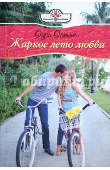 Жаркое лето любви - Одри Остин