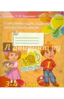 70 развивающих заданий для дошкольников 3-4 лет - Куражева, Тузаева, Козлова